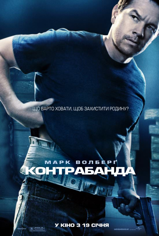 http://favoritemovies.at.ua/load/filmi_ukrajinskoju/kontrabanda_2012/120-1-0-8023