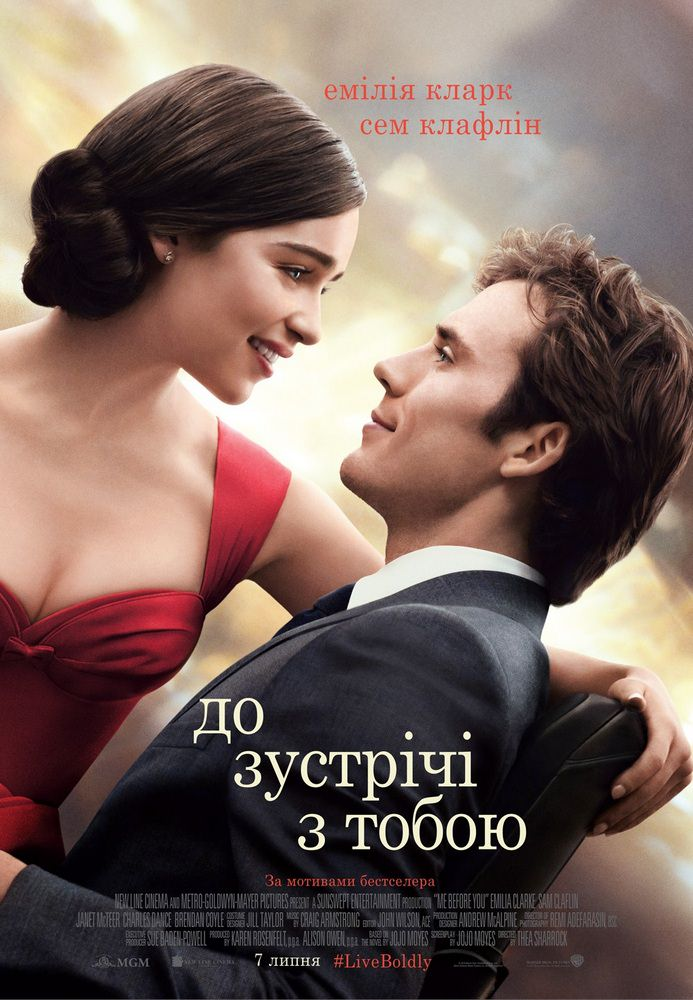 http://favoritemovies.at.ua/load/filmi_ukrajinskoju/do_zuctrichi_z_toboju_2016/120-1-0-8200