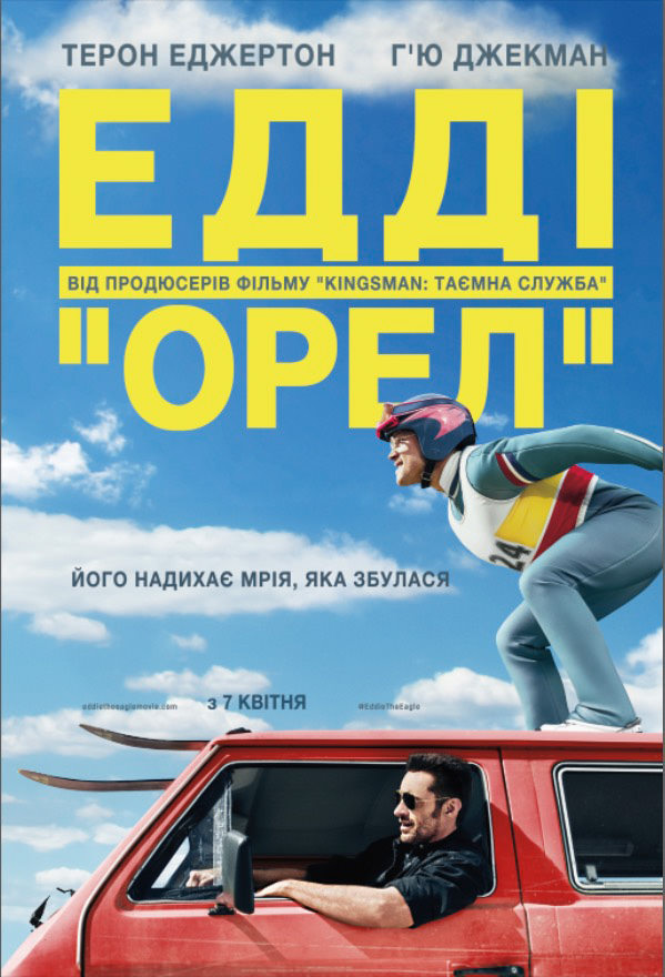 http://favoritemovies.at.ua/load/filmi_ukrajinskoju/eddi_orel_2016/120-1-0-8331
