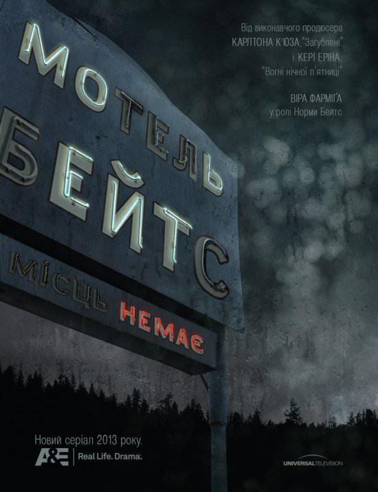 Мотель Бейтсів 1,2,3,4 сезон