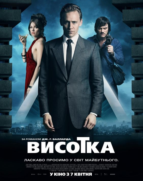 http://favoritemovies.at.ua/load/filmi_ukrajinskoju/visotka_2015/120-1-0-8516