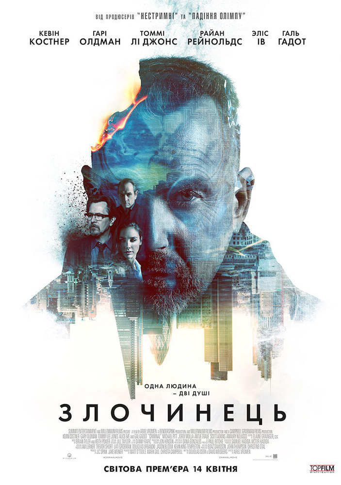 http://favoritemovies.at.ua/load/filmi_ukrajinskoju/zlochinec_2016/120-1-0-8585