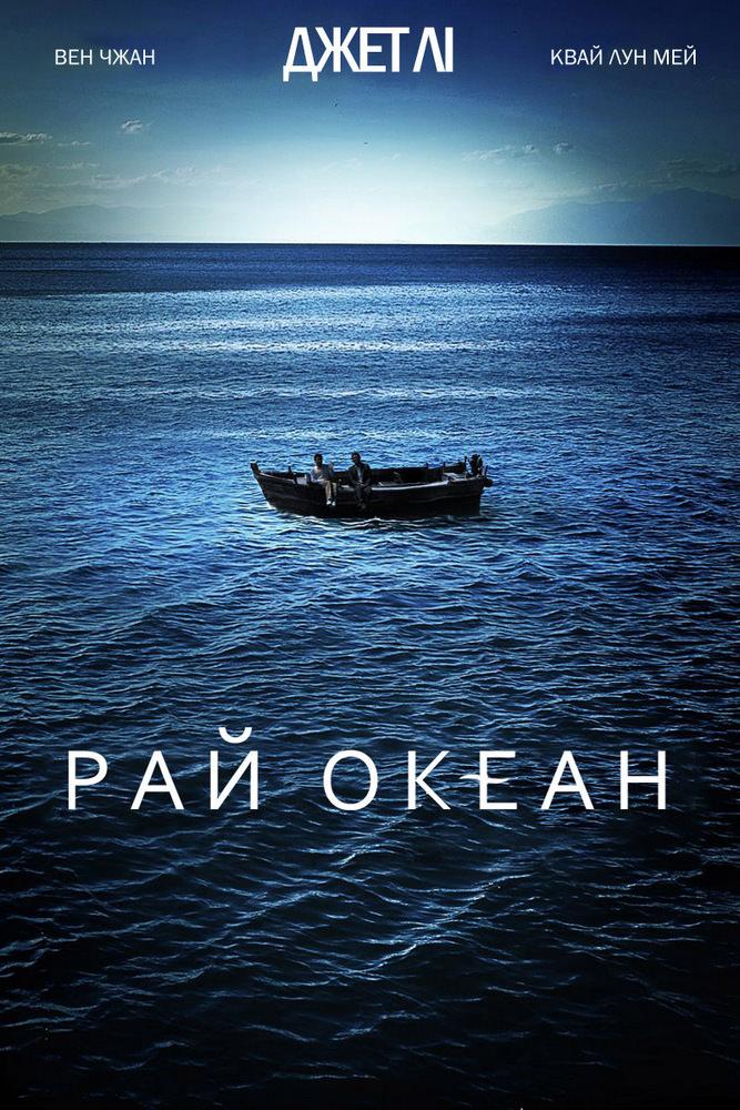 Фильм Океаны 2010 Торрент