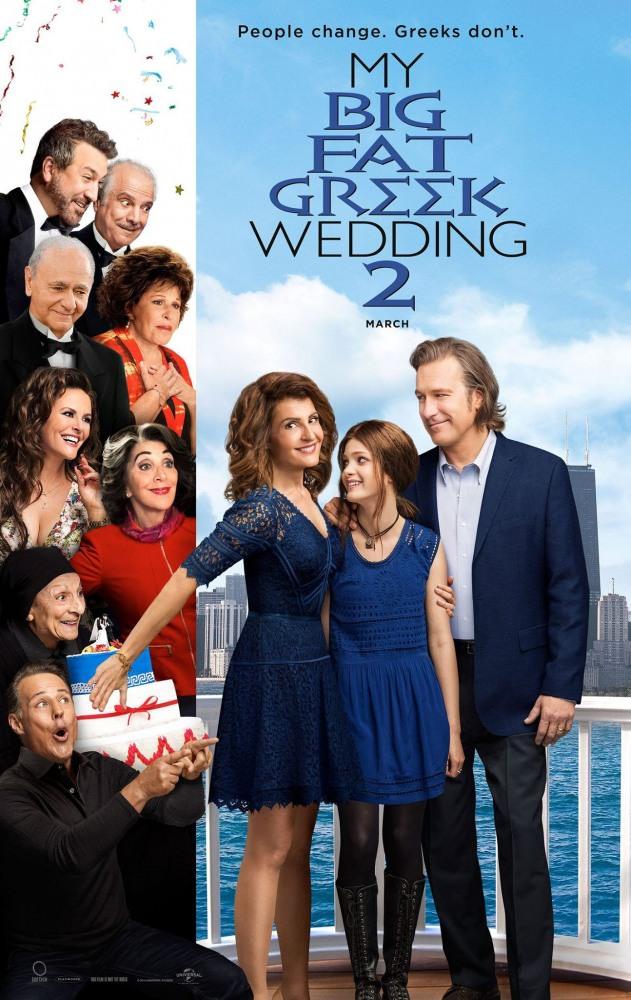 Моє велике грецьке весілля 2 (2016)