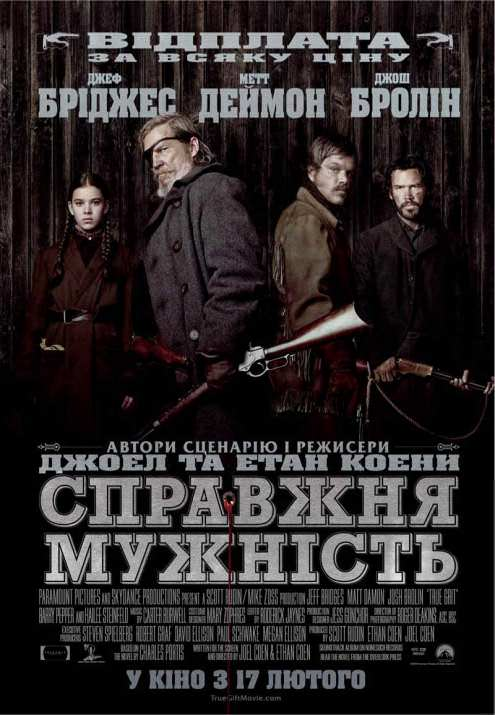 http://favoritemovies.at.ua/load/filmi_ukrajinskoju/spravzhnja_muzhnist_124_true_grit_2010/120-1-0-906