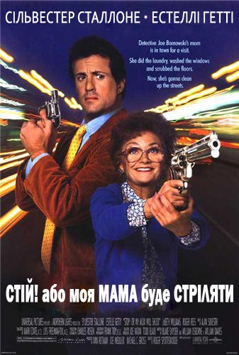 http://favoritemovies.at.ua/load/filmi_ukrajinskoju/stij_abo_moja_mama_striljatime_124_stop_or_my_mom_will_shoot_1992/120-1-0-918