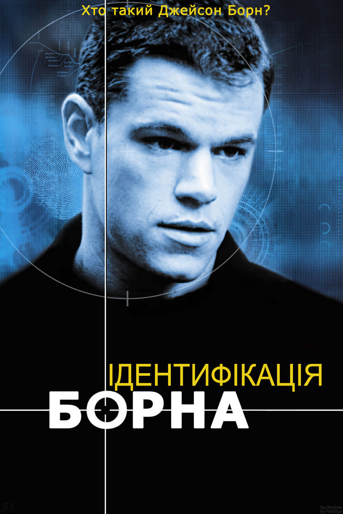 http://favoritemovies.at.ua/load/filmi_ukrajinskoju/identifikacija_borna_124_the_bourne_identity_2002/120-1-0-919