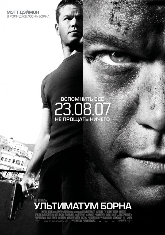 http://favoritemovies.at.ua/load/filmi_ukrajinskoju/ultimatum_borna_124_the_bourne_ultimatum_2007/120-1-0-920