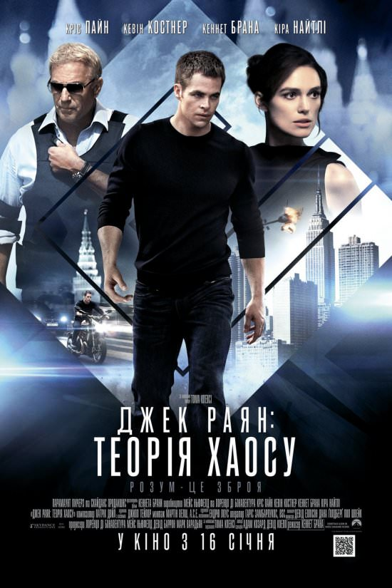 http://favoritemovies.at.ua/load/filmi_ukrajinskoju/dzhek_rajan_teorija_khaosu_124_jack_ryan_shadow_recruit_2014/120-1-0-922