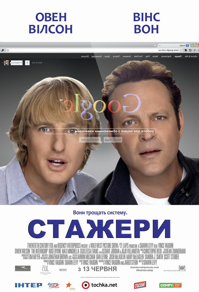 http://favoritemovies.at.ua/load/filmi_ukrajinskoju/stazheri_2013/120-1-0-998