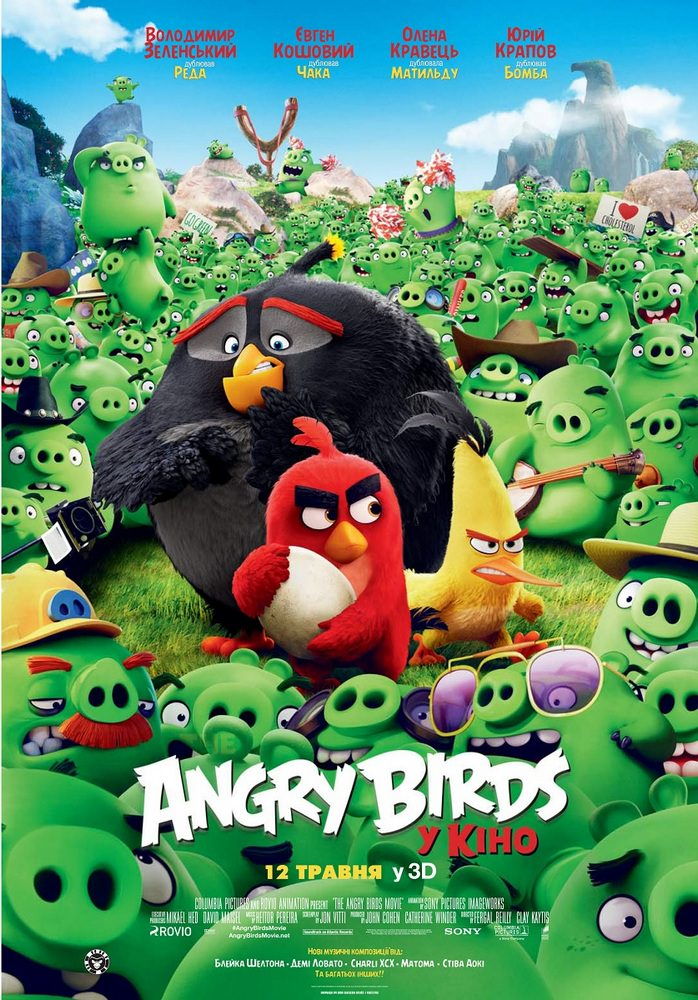 http://favoritemovies.at.ua/load/filmi_ukrajinskoju/angry_birds_u_kino_2016_online/120-1-0-9328