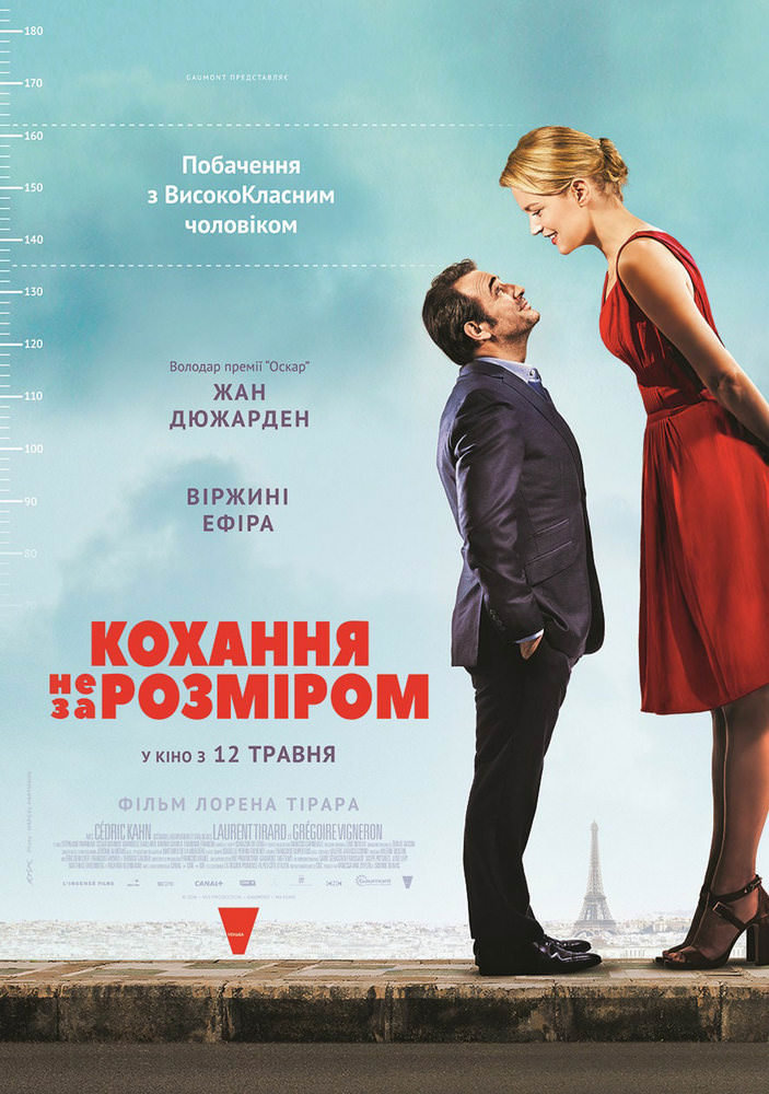 http://favoritemovies.at.ua/load/filmi_ukrajinskoju/kokhannja_ne_za_rozmirom_2016/120-1-0-9335