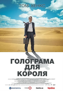 http://favoritemovies.at.ua/load/filmi_ukrajinskoju/golograma_dlja_korolja_2016/120-1-0-9416