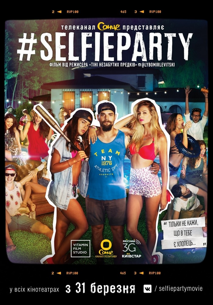 http://favoritemovies.at.ua/load/filmi_ukrajinskoju/selfi_pati_selfieparty_2016/120-1-0-9533