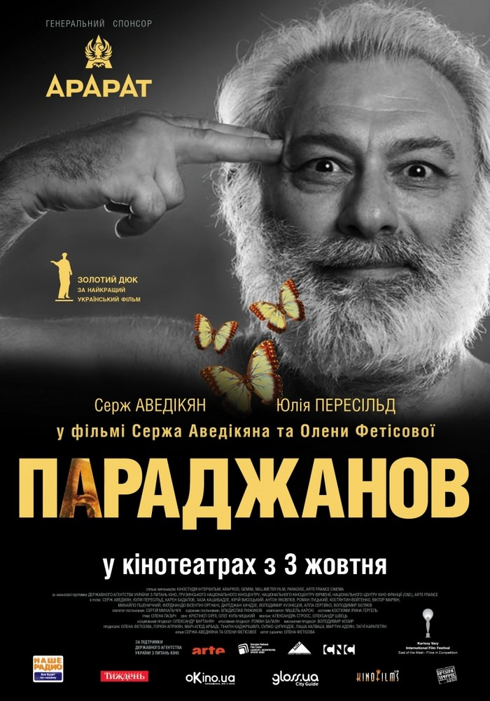 http://favoritemovies.at.ua/load/filmi_ukrajinskoju/paradzhanov_2013/120-1-0-9570