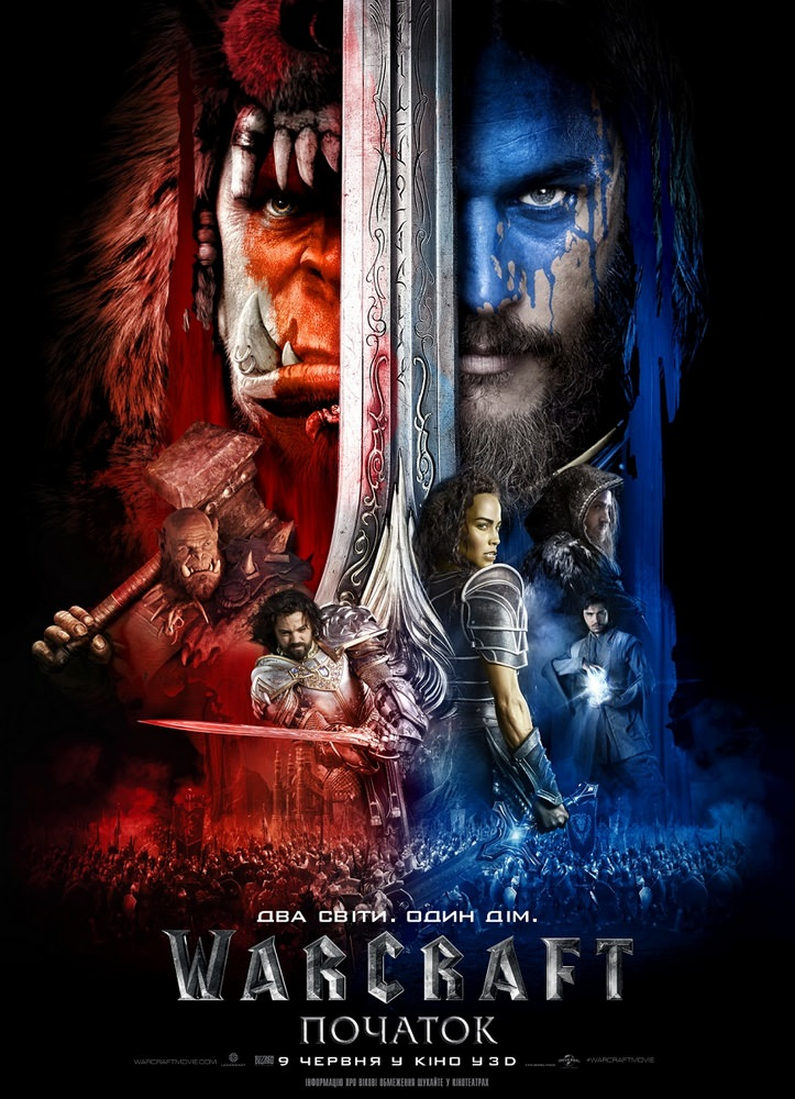 http://favoritemovies.at.ua/load/filmi_ukrajinskoju/varkraft_pochatok_warcraft_pochatok_2016/120-1-0-9628