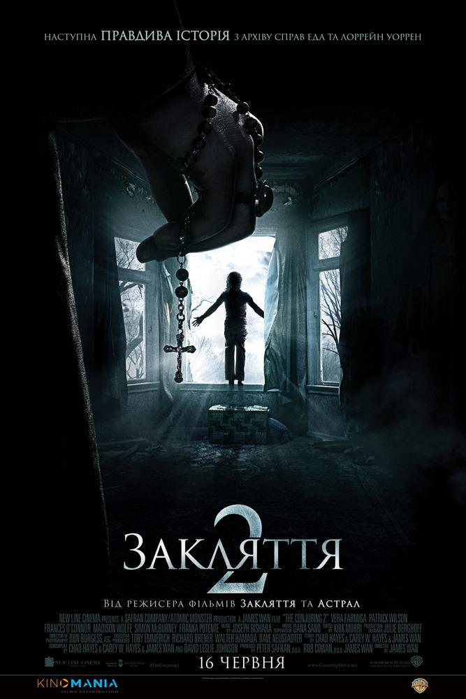 Закляття 2: Енфілдська справа (2016) Українською