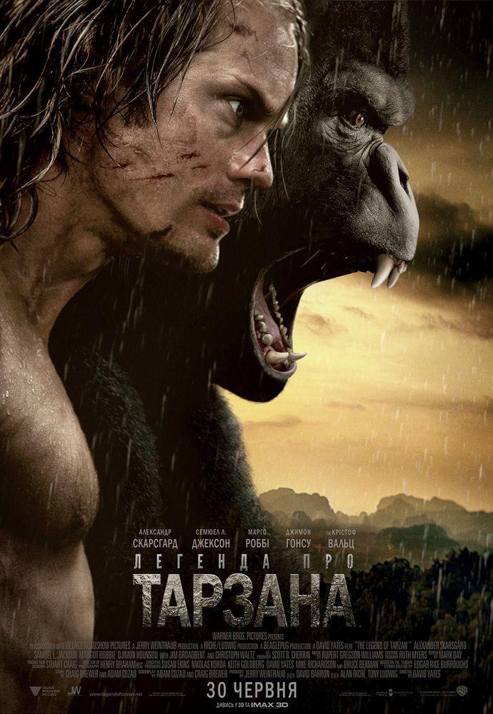 Легенда про Тарзана (2016)