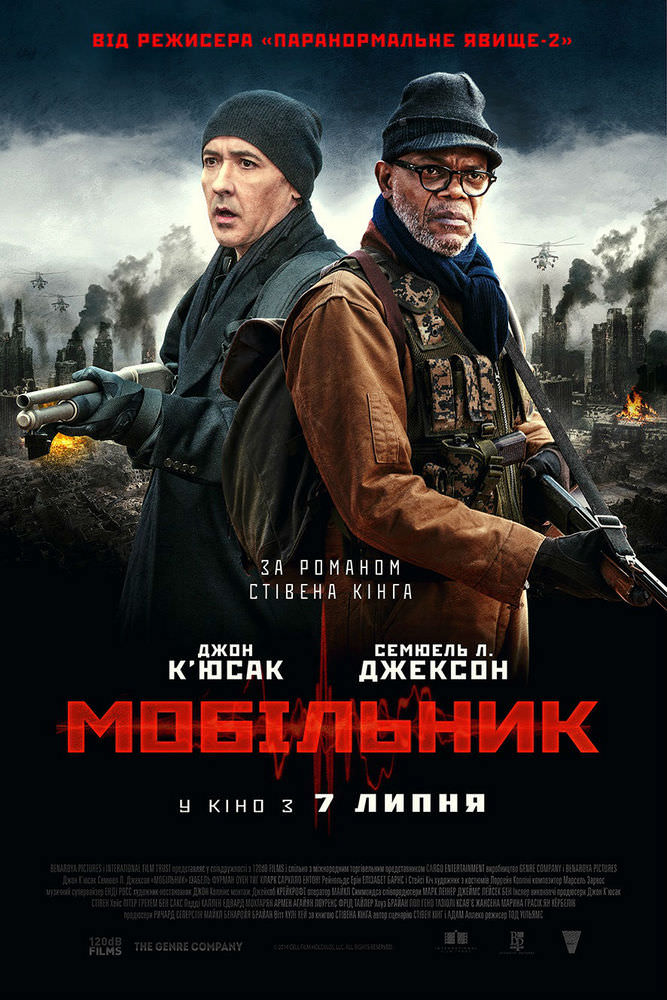 http://favoritemovies.at.ua/load/filmi_ukrajinskoju/mobilnik_2016/120-1-0-9924